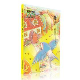 新中国成立70周年儿童文学经典作品集-燕王