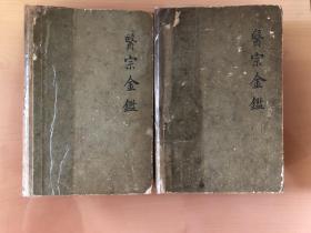 医宗金鉴63版全套两本