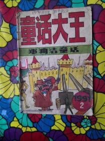 童话大王,1991-2