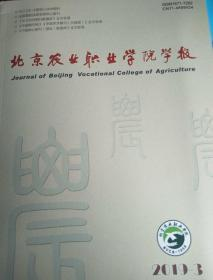 北京农业职业学院学报2019年3期