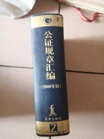公证规章汇编(2000年版)