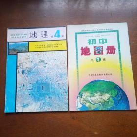 地理第四册+初中地图册第四册(九年义务教育三年制初级中学教科书)