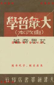 大众哲学-艾思奇-民国新华书店天津刊本(复印本)
