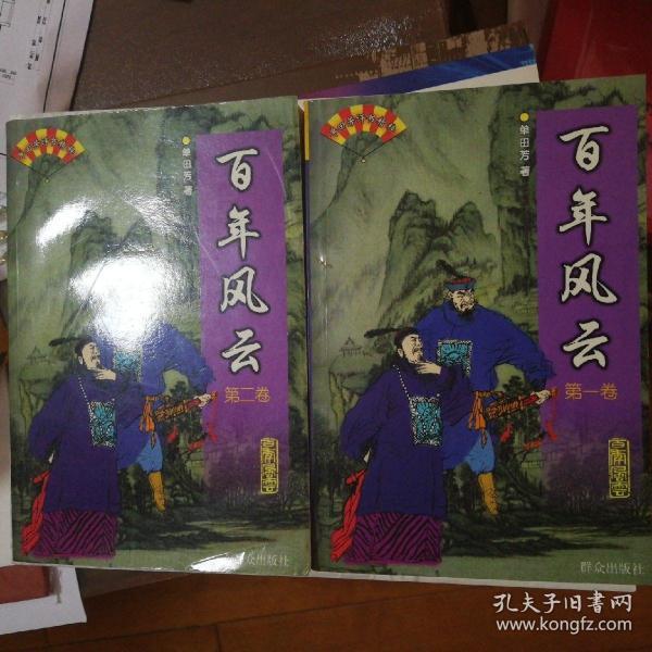 百年风云(共2卷)