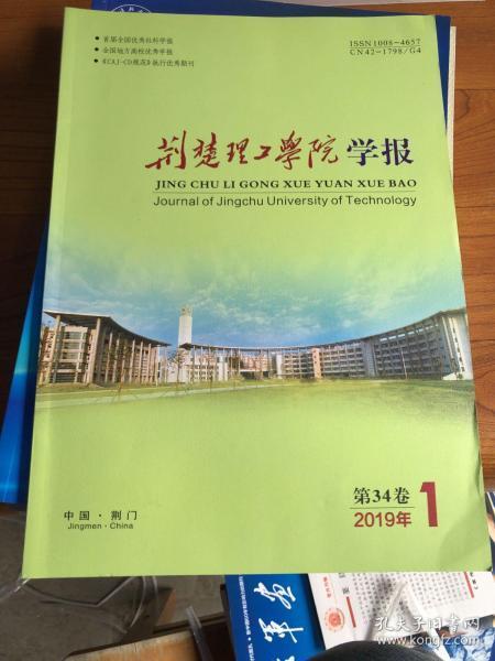 荆楚理工学院学报2019年1期