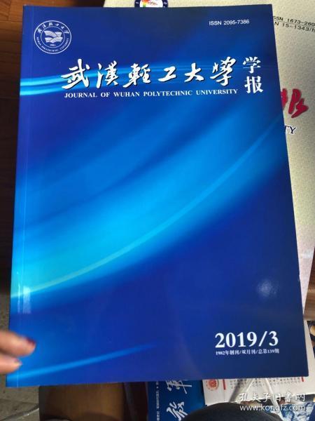 武汉轻工大学学报2019年3期