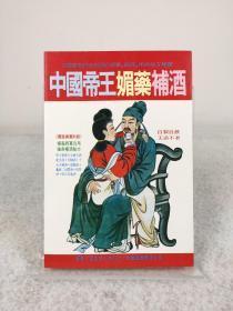 《中国帝王媚药补酒》