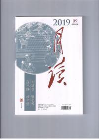 《月读》(2019年第9期 总第93期)中华书局出版