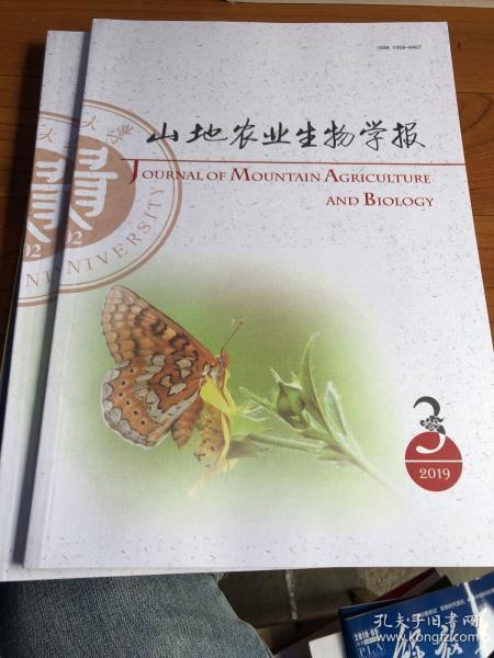 山地农业生物学报2019年3期