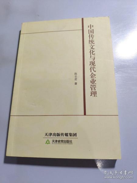 中国传统文化与现代企业管理