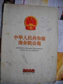 《国务院公报》2002.15