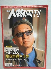 南方人物周刊  李敖  俞飞鸿  李彦宏