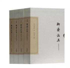 聊斋志异会校会注会评本 典藏版(32开精装·全四册)