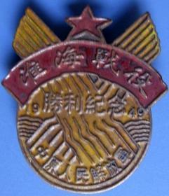 淮海战役胜利纪念章(中国人民解放军颁发-1949)--纪念章、奖章、军功章甩卖--实拍--按图发货