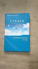 空中英语实战 南航首届乘务员英语大赛复习指南
