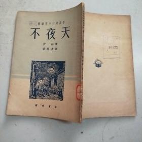 (苏联青年科学丛书)不夜天(50年印)馆藏