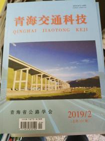 青海交通科技2019年2期