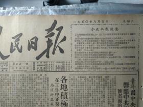 人民画刊67期庆祝八一反对美国侵略台湾朝鲜1950年8月5人民银行江阴支行孙承毅贪污腐化盗窃国家财产受处分《人民日报》广西省人民政府半年来工作报告--张云逸。关于压制批评事乐少华来信检讨。青年团中央发布指示响应中共整党整干工作号召团的干部参加整风运动。中央邮电部召开邮电局长会议决定逐步实行邮电合一。湘西浦市海盐打开销路。贸易部和财政部批准盐业运销会议决议。京郊设立公墓4处