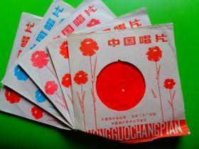 中国唱片 教学片《英语九百句汉译注释》(根据美国原版录音磁带编录)【全5张10面】【试唱完好】