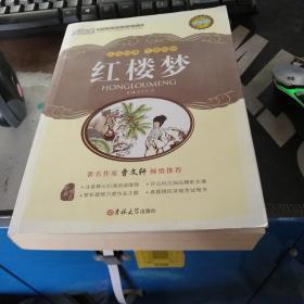 新黑马阅读:红楼梦(全本)