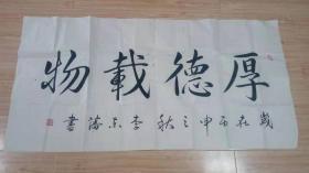 李东藩书法四尺整张70