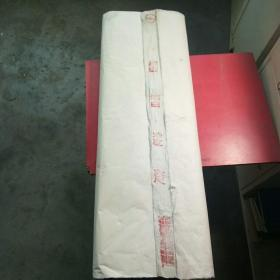 安徽泾县五星书画宣纸厂,㨂选,浩白,净皮,六尺一刀100张(尺寸180X97厘米)