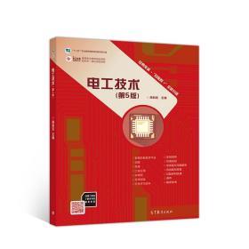 电工技术(第五版)