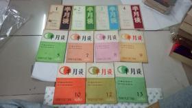 半月谈 1980年 1,2,3,4,5,7,8,9,10,12,13  共11本合售