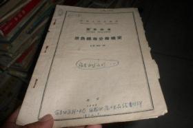 【中华人民共和国冶金工业部 部标准 原色棉布分等规定