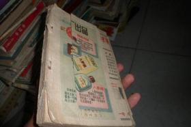 老版书一本(缺封面,前插页漂亮)