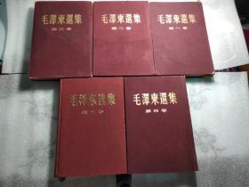 毛泽东选集精装紫布面全五卷