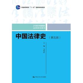 """中国法律史(第5版)/21世纪中国高校法学系列教材·普通高等教育""""十一五""""国家级规划教材"""