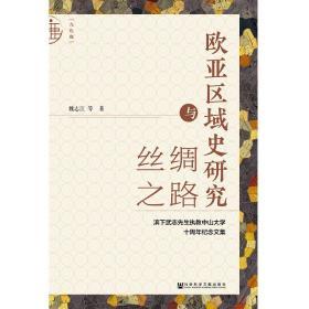 九色鹿-----欧亚区域史研究与丝绸之路:滨下武志先生执教中山大学十周年纪念文集