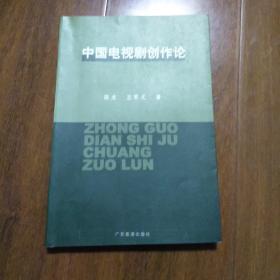 中国电视剧创作论(作者签赠本)