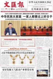 【原版生日报纸】文汇报 2019年9月28日 中华人民共和国大事记