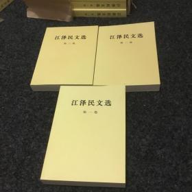 江泽民文选(全三册)