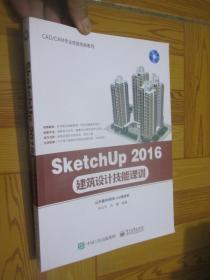 SketchUp 2016建筑设计技能课训(附光盘)16开