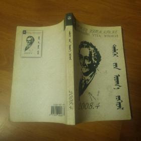 世界文学译丛。2008年第四期。
