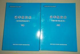 高速铁路技术培训教材:动车组技术(动车组司机用书)上下册
