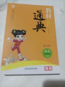 2019新版教材通典:语文(人教版)五年级上