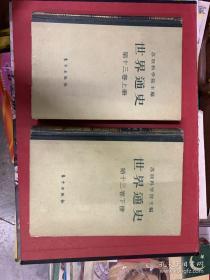 世界通史 第十三卷13(苏联科学院  内部发行  825册   孔夫子唯一 适合收藏)