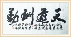【保真】中书协会员、著名军旅书法家张忠伦精品:天道酬勤