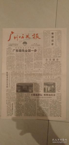 广州公关报创
