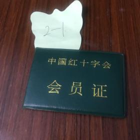 中國紅十字會會員證