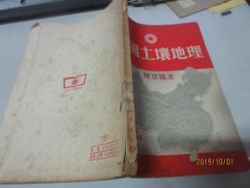 中国土壤地理