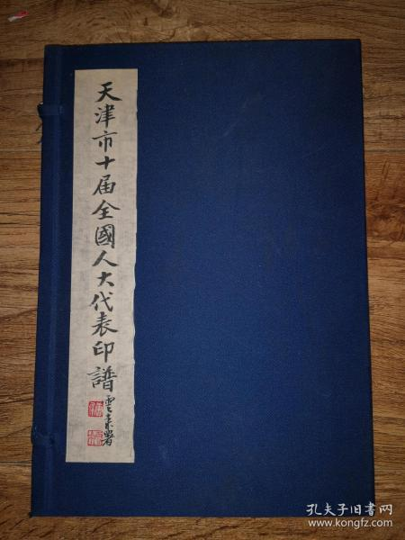 极罕印谱        大开本线装《天津市十届全国人大代表印谱》一册全一函