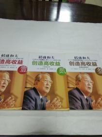 稻盛和夫 创造高收益 (1、2、3册3本合售)
