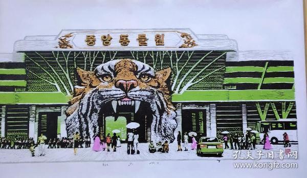 朝鲜版画 洪东日作  中央动物园