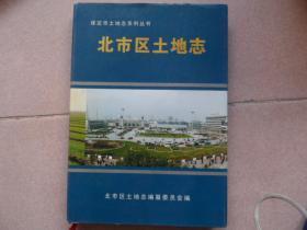 保定市土地志系列丛书,北市区土地志,精装。一版一印300册