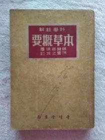 本草概要 1953年上海千顶堂书局出版